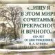 150 лет со дня рождения русского писателя и поэта И. А. Бунина.