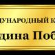 IV международный конкурс «Родина Побед»