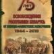 75-я годовщина освобождения Республики Беларусь от немецко-фашистских захватчиков